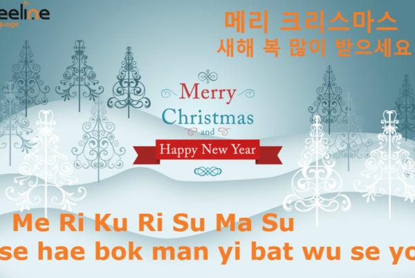 Merry Christmas In Korean.Merry Christmas In Korean Archives Beeline Korean