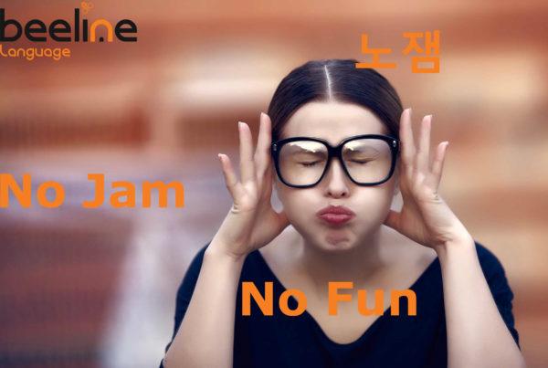 no fun in korean