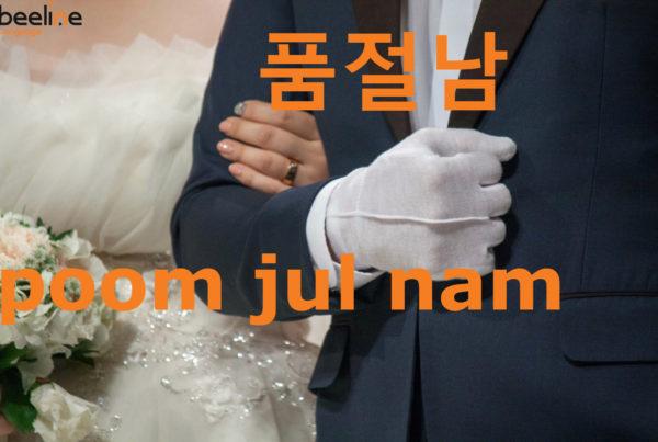 poomjulnam in korean