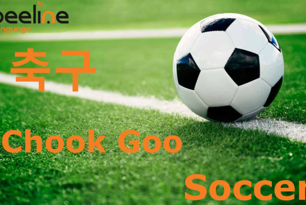 how to say soccer in korean