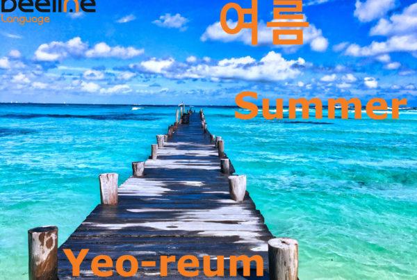 summer in korean