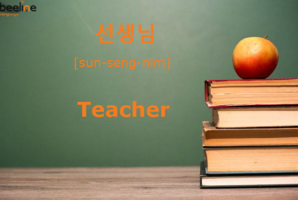 teacher in korean