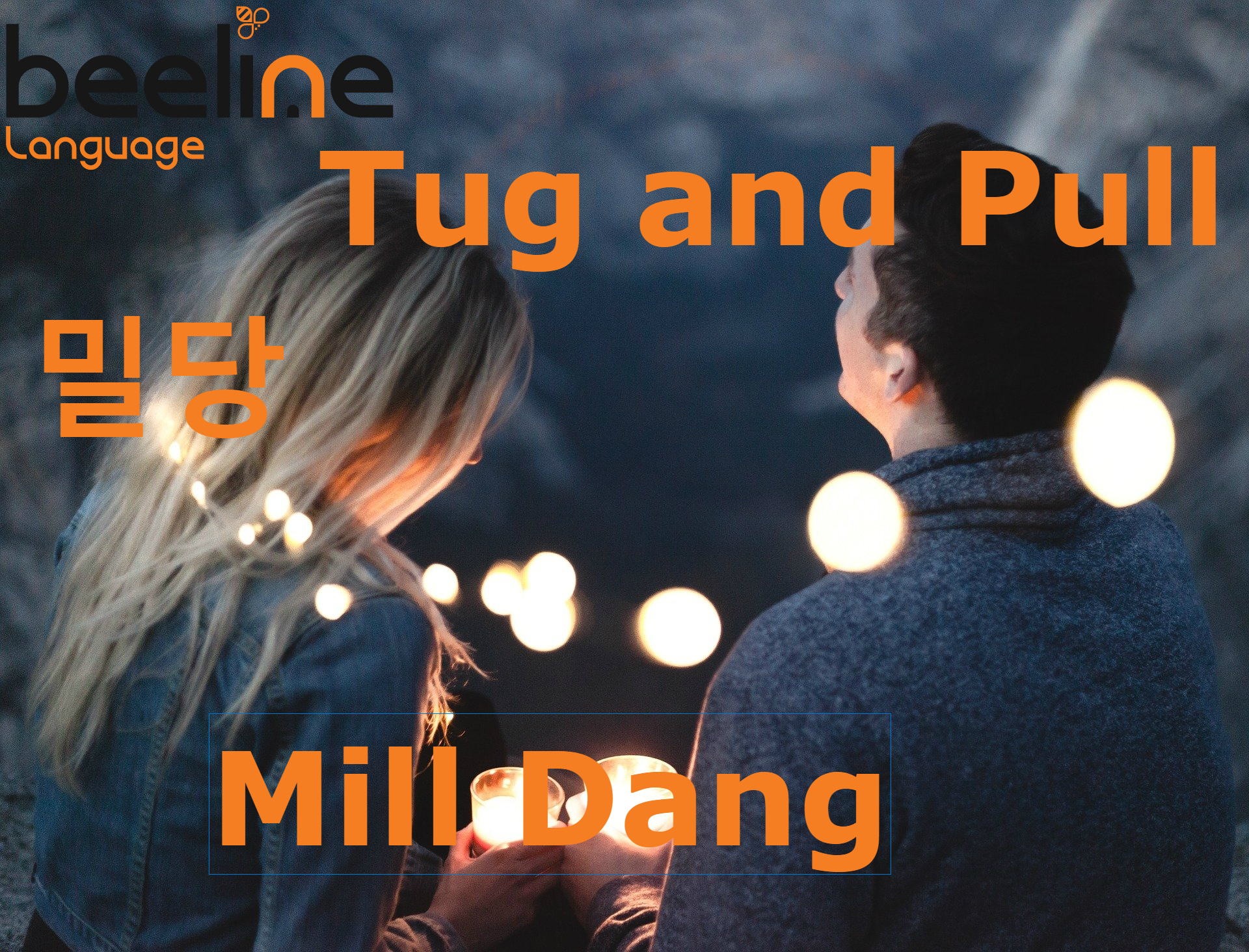 tug and pull in korean